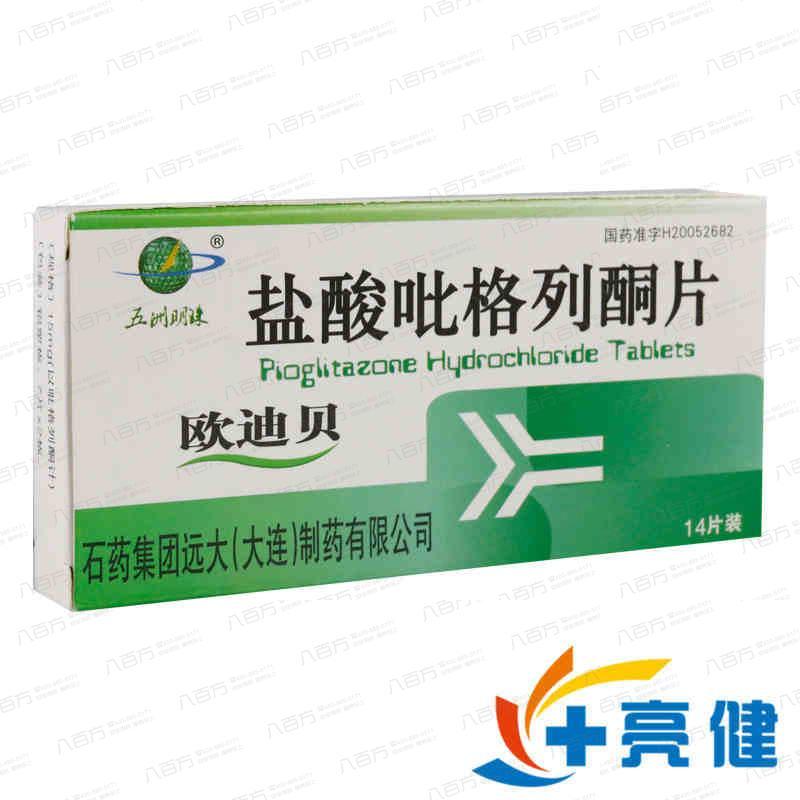 欧迪贝 盐酸吡格列酮片 15mg*14片/盒 石药集团远大(大连)制药
