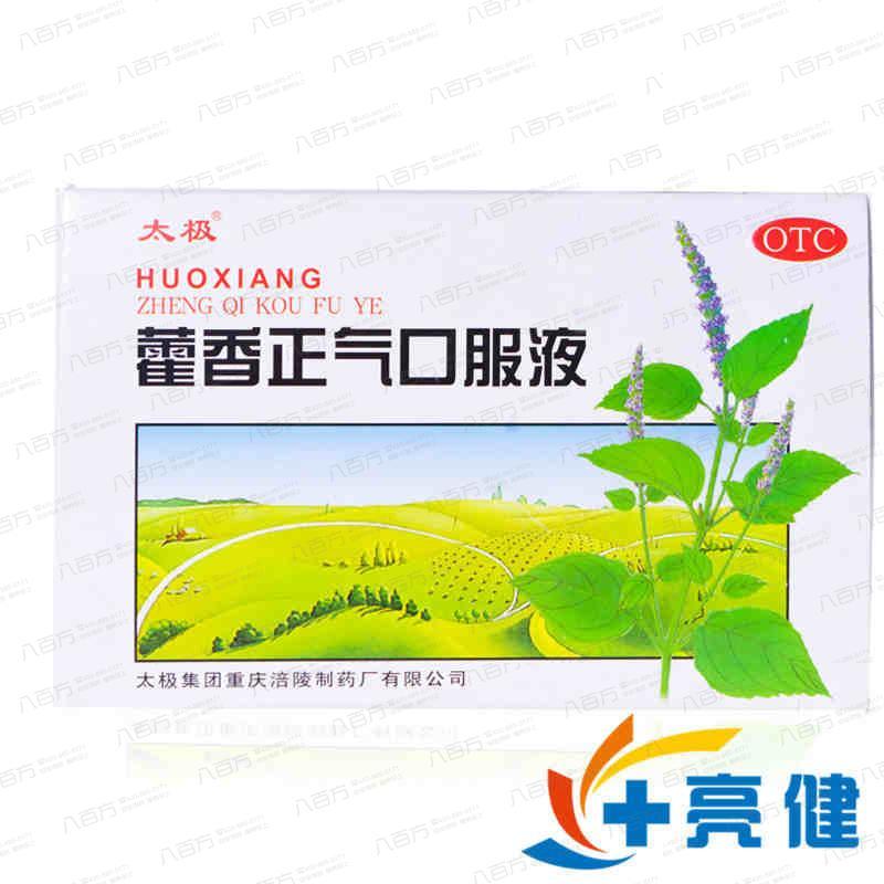 太极 藿香正气口服液5支 太极集团重庆涪陵制药厂有限公司