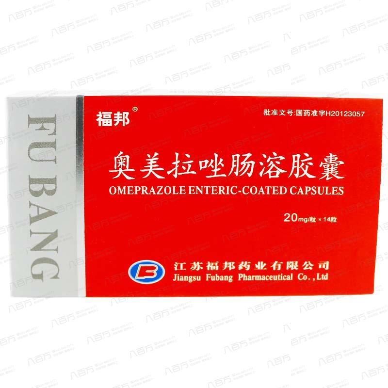 福邦 奥美拉唑肠溶胶囊 20mg*14粒/盒 江苏福邦药业有限公司