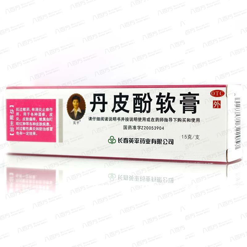丹皮酚軟膏【長春英平藥業有限公司】