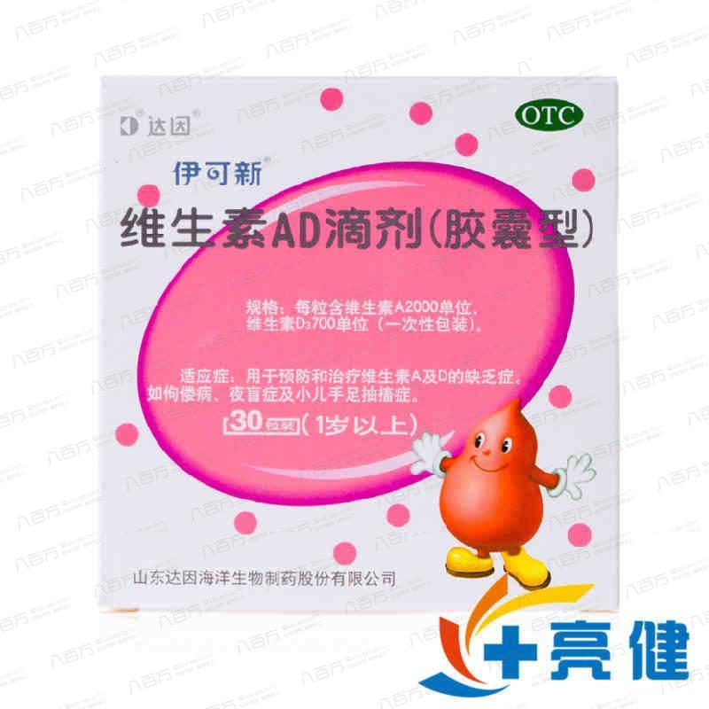 达因伊可新 维生素ad滴剂【山东达因海洋生物制药股份有限公司】