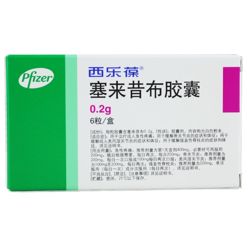 【西乐葆】塞来昔布胶囊 0.2g*6粒   用于缓解成人骨关节炎和类风湿关节炎的症状