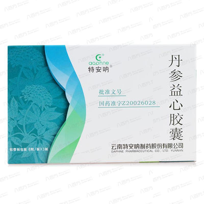 丹参益心胶囊(0.4g*24s)- 云南特安呐制药有限公司