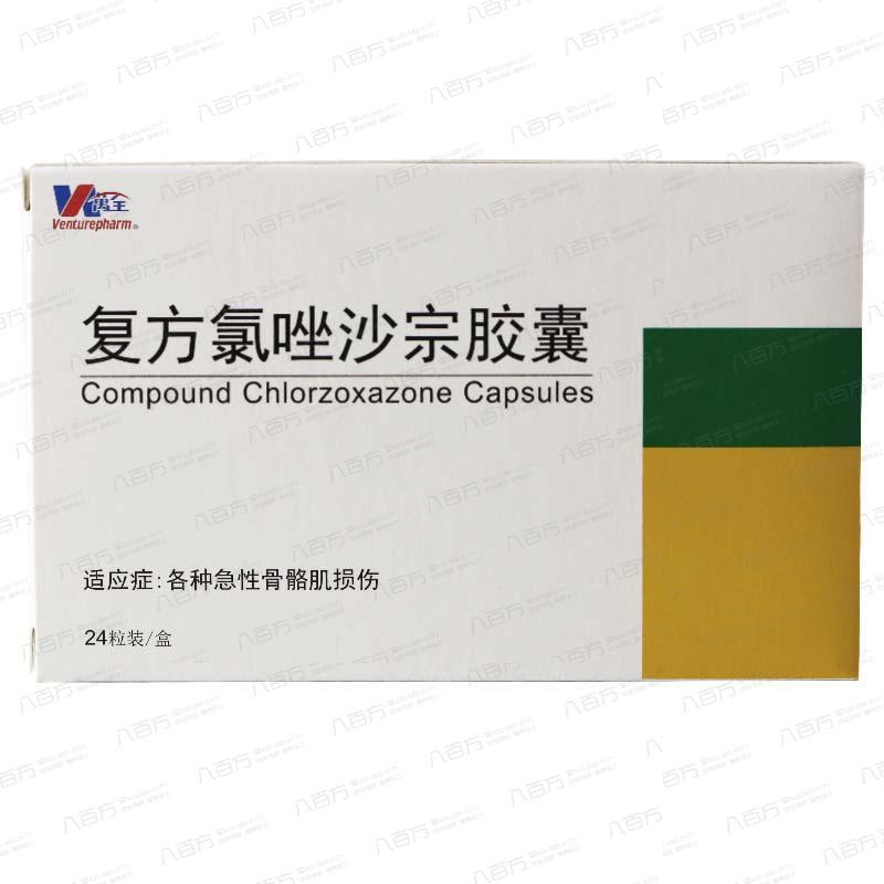 万全 复方氯唑沙宗胶囊 24粒/盒  万特制药(海南)有限公司