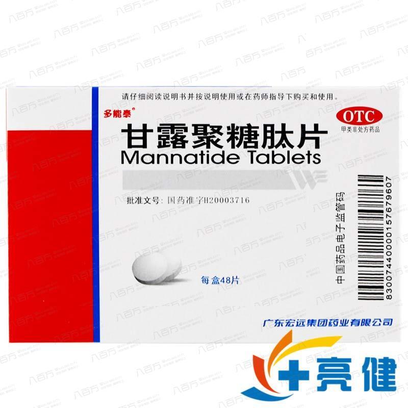甘露聚糖肽片【廣東宏遠集團藥業有限公司】