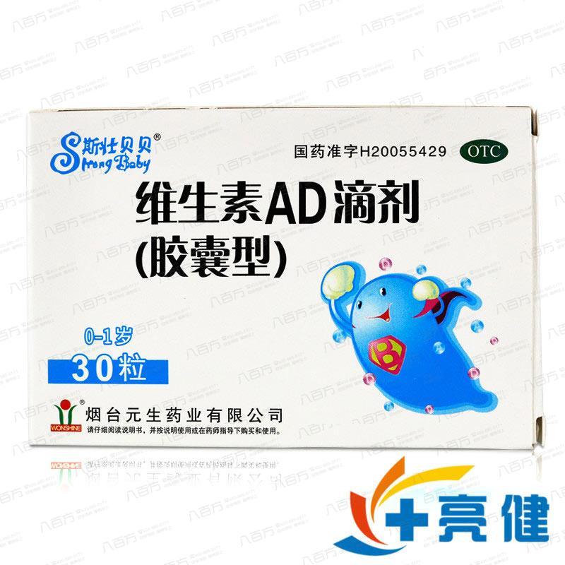 维生素AD滴剂(胶囊型)(一岁以下)【烟台元生药业有限公司】