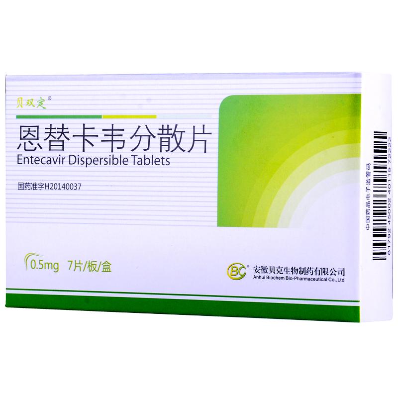 【贝双定】 恩替卡韦分散片 7片-安徽贝克生物制药 适用于病毒复制活跃的慢性成人乙型肝炎的治疗