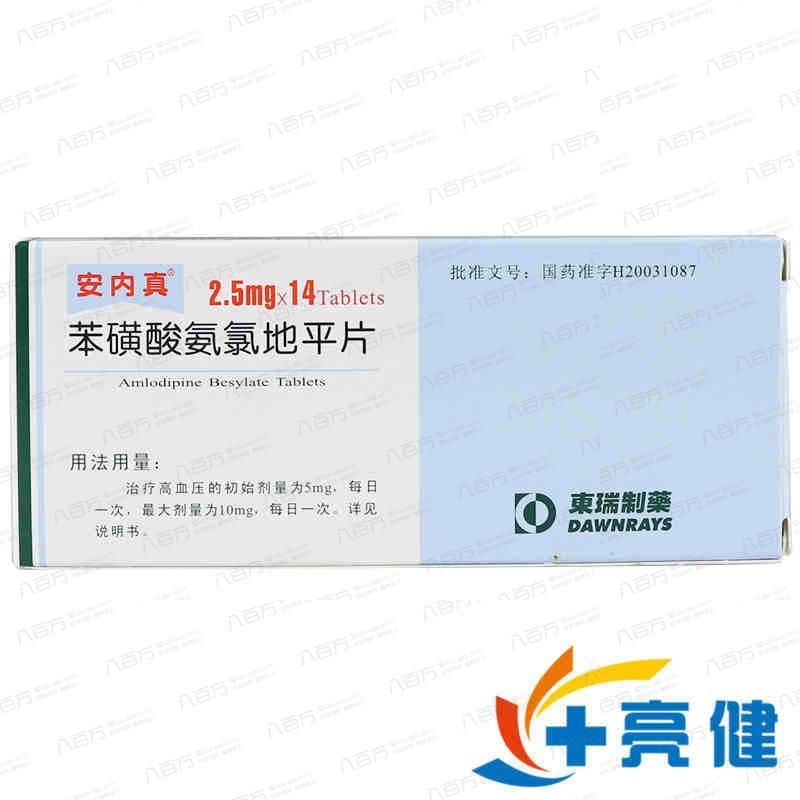 安内真 苯磺酸氨氯地平片 苏州东瑞制药有限公司