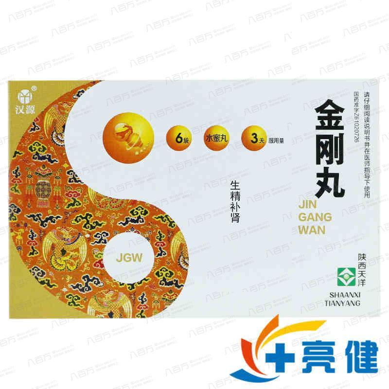 漢源 金剛丸 陜西天洋制藥有限責任公司 頁面加上新老包裝隨機發貨