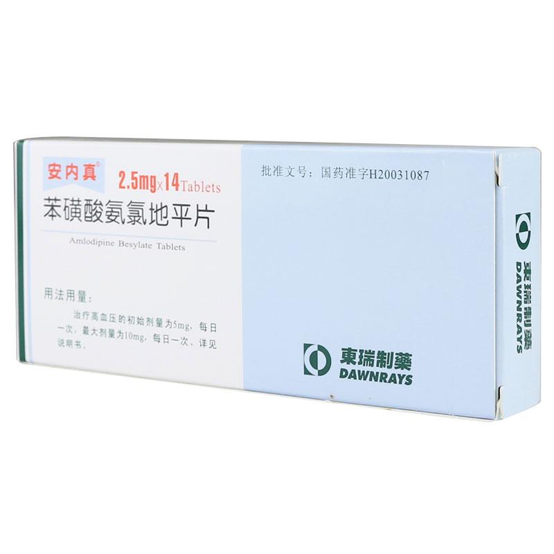 苯磺酸氨氯地平片(安内真).