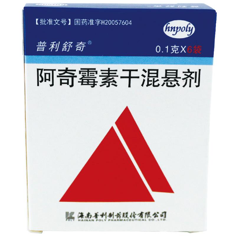阿奇霉素干混悬剂(普利舒奇)