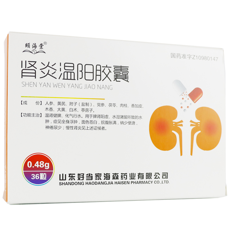 肾炎温阳胶囊(36粒)-山东好当家海森药业有限公司