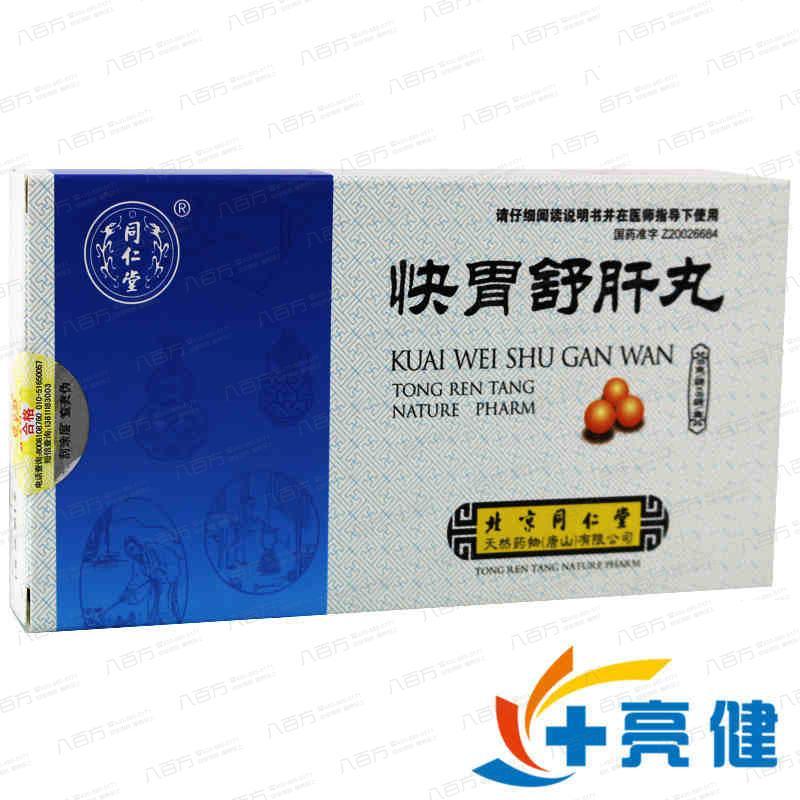 同仁堂 快胃舒肝丸 北京同仁堂天然药物(唐山)有限公司