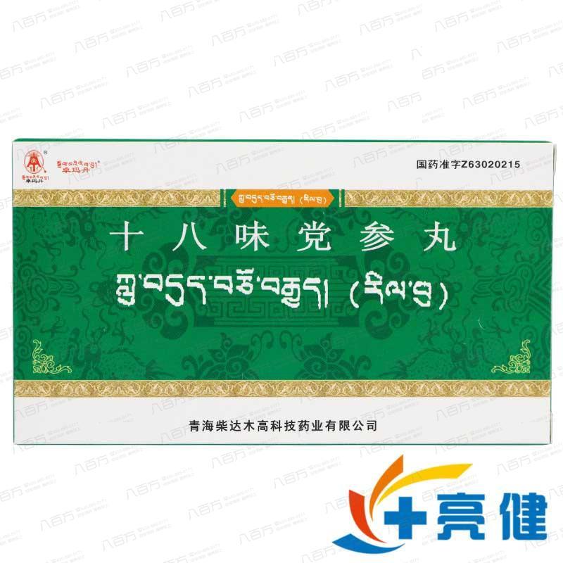 卓玛丹 十八味党参丸0.25g*60丸/盒 青海柴达木高科技药业有限公司