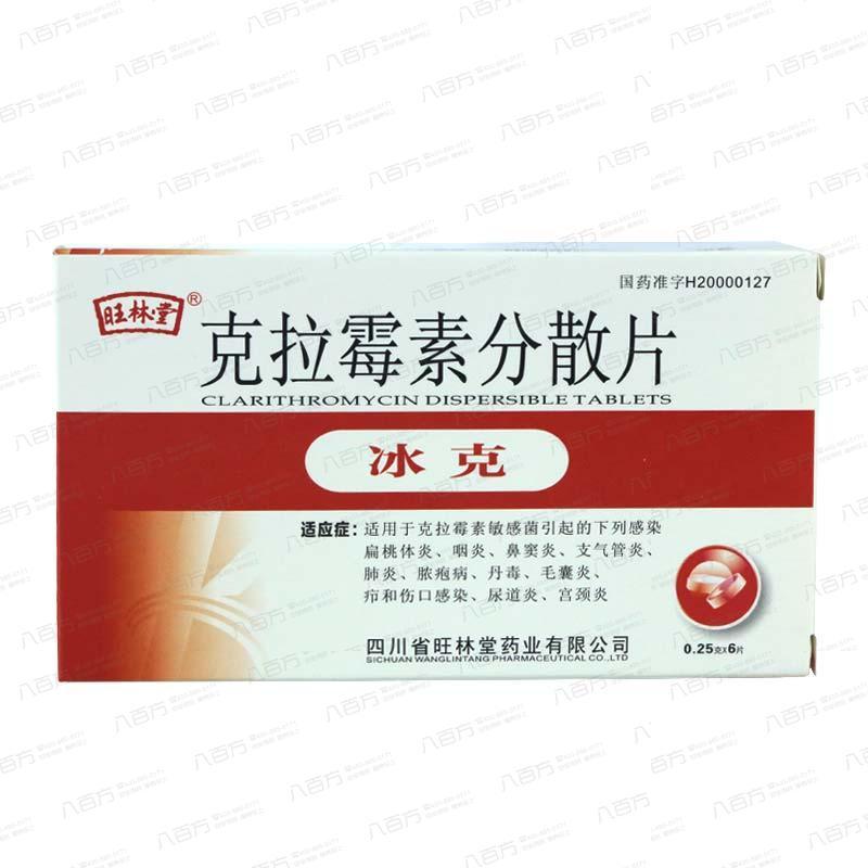 克拉霉素分散片