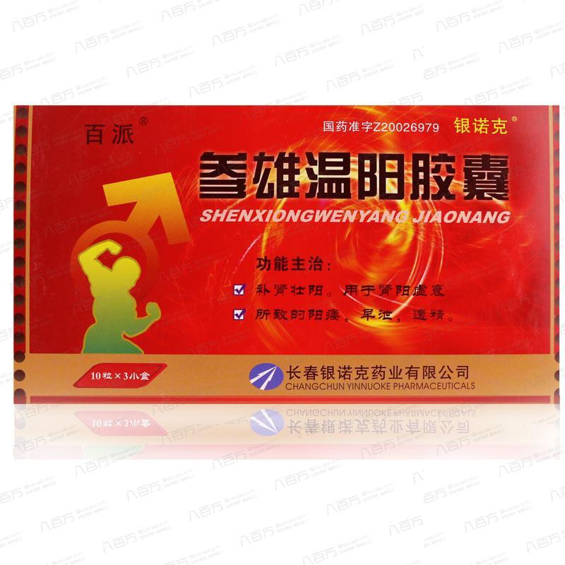 百派 参雄温阳胶囊 0.3g*10粒*3小盒 长春银诺克药业有限公司