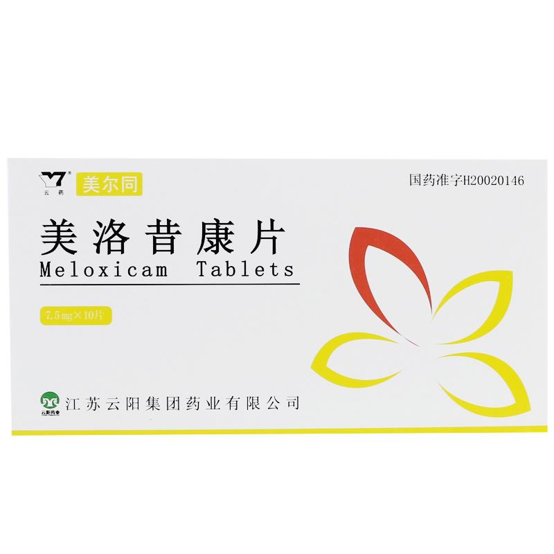 【美尔同】美洛昔康片7.5mgx10片/盒  片剂 江苏云阳集团药业有限公司