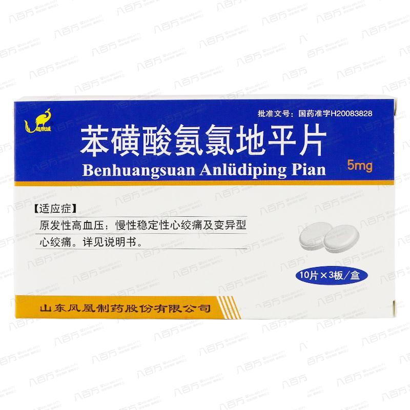 凤凰城 苯磺酸氨氯地平片