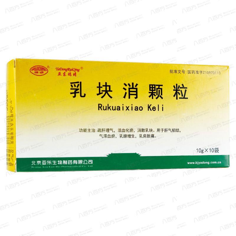亞東瑞晴 乳塊消顆粒-北京亞東生物制藥有限公司