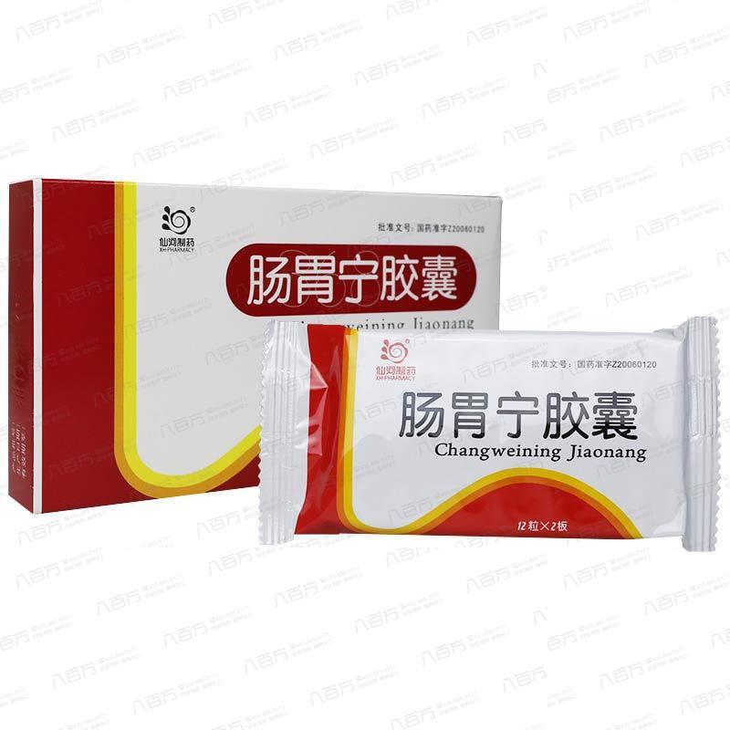 肠胃宁胶囊(运动员慎用)