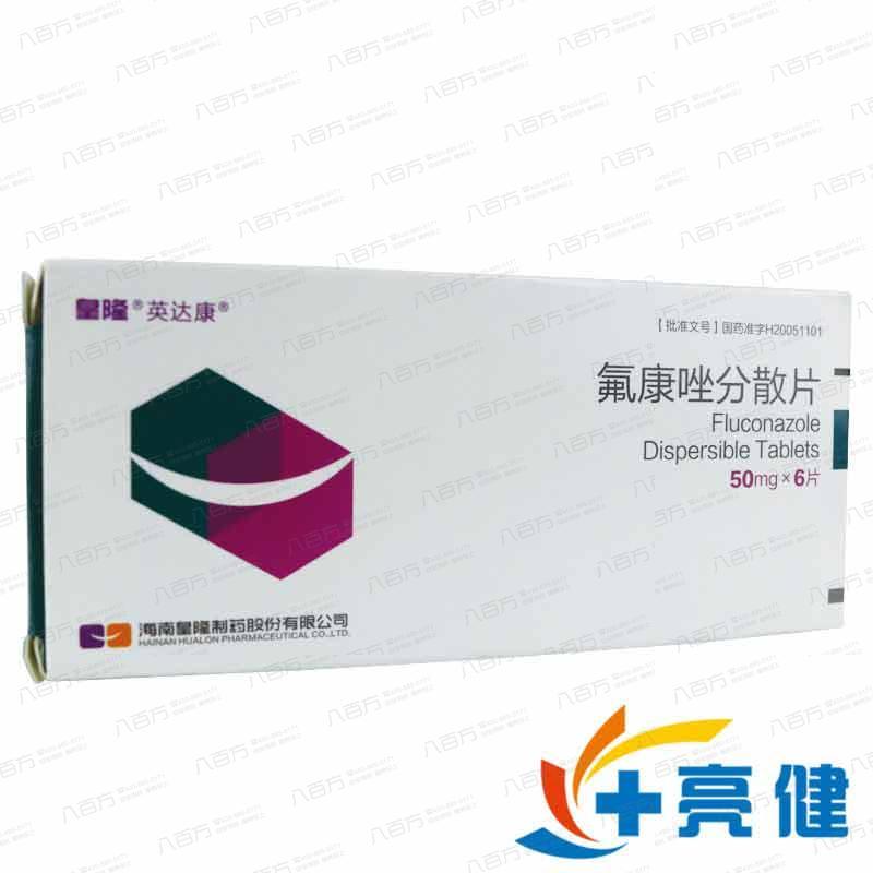 英達康 氟康唑分散片 海南皇隆制藥股份有限公司