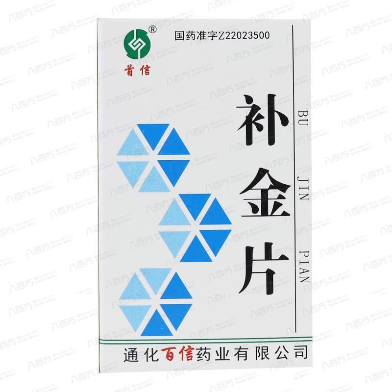 首信 补金片 100片*1瓶/盒 通化百信药业有限公司