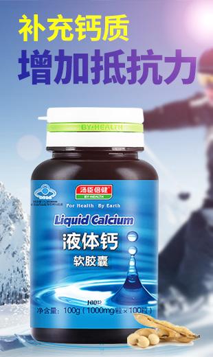 液体钙-汤臣倍健