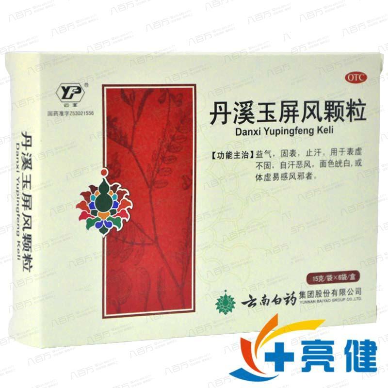 云丰 丹溪玉屏风颗粒6袋  云南白药集团股份有限公司