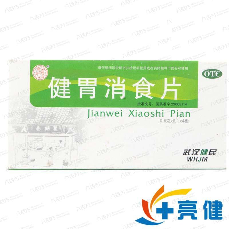 健民 健胃消食片32片 武漢健民集團隨州藥業有限公司