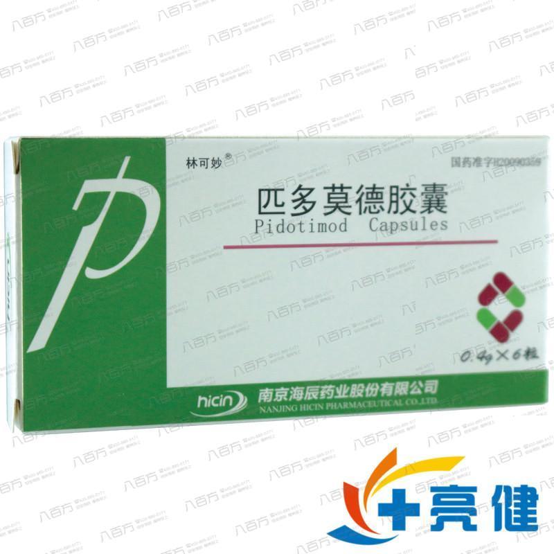 林可妙 匹多莫德胶囊 0.4g*6粒/盒南京海辰药业股份有限公司