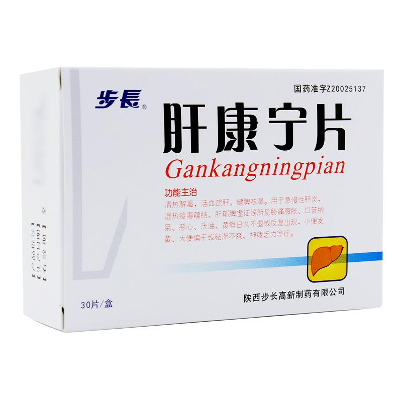 步长 肝康宁片