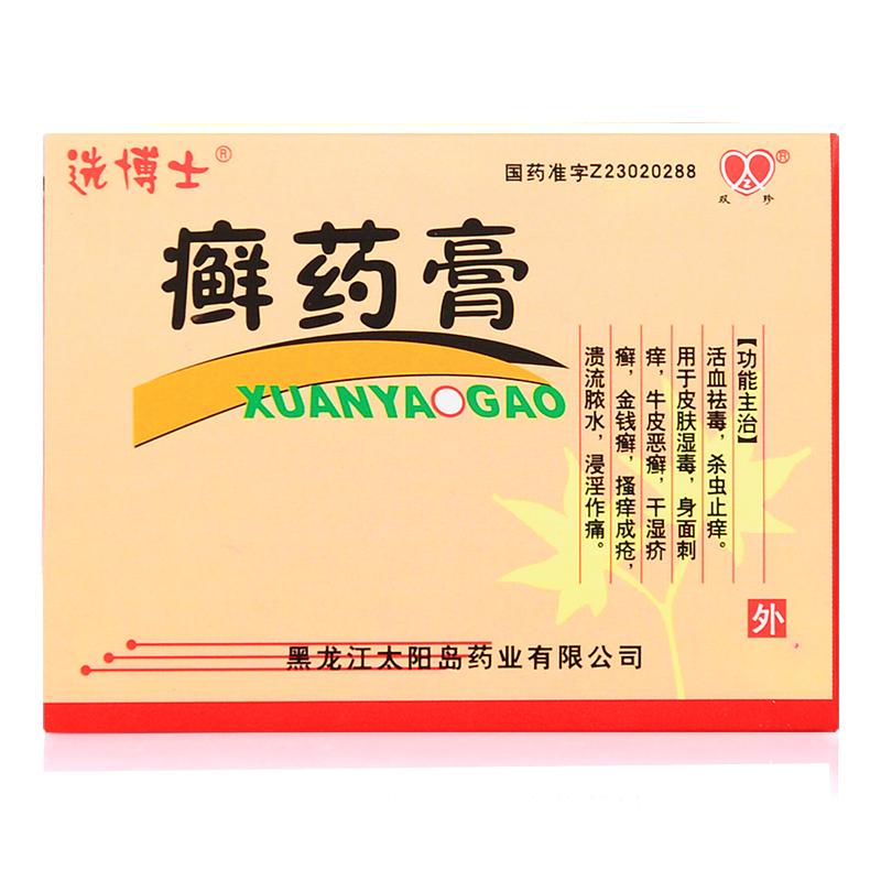 (选博士)癣药膏-黑龙江太阳岛药业有限公司