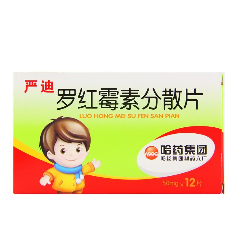 罗红霉素分散片/严迪(小儿)(RX)/罗红霉素分散片