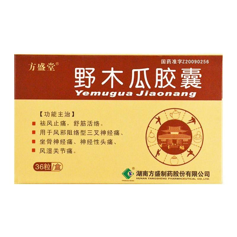 野木瓜胶囊 0.45gx12粒x3板/盒胶囊剂 湖南方盛制药股份有限公司