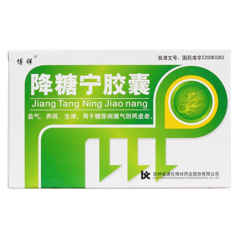 降糖宁胶囊 0.4g*36粒 吉林省通化博祥药业股份有限公司