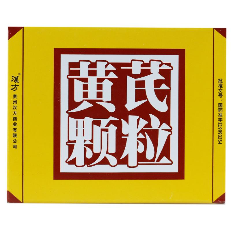 黄芪颗粒 10盒组合装
