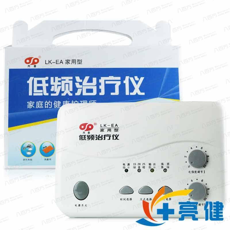 六合治疗仪LK-EA家用低频颈椎理疗仪多功能针灸电疗经络按摩仪器