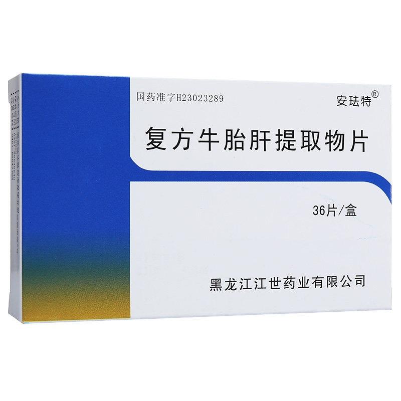 复方牛胎肝提取物片  40mg*36片*10/盒  黑龙江江世药业有限公司