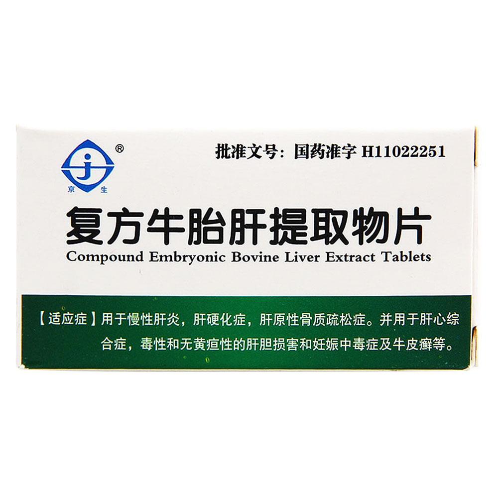 【第一生物】复方牛胎肝提取物片 (36片装)