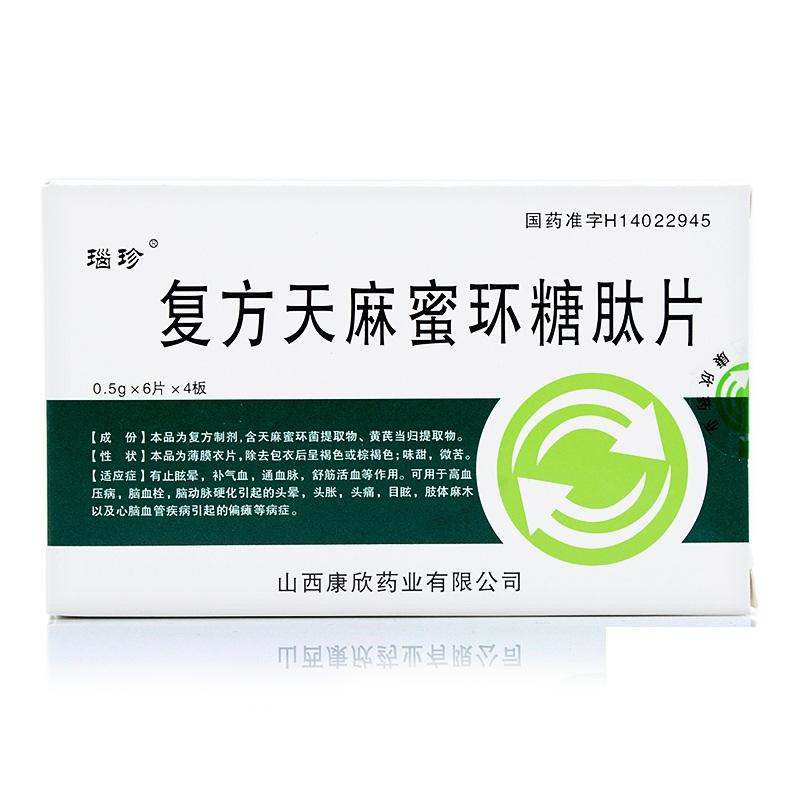 復方天麻蜜環糖肽片