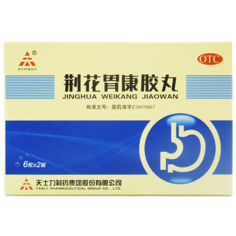 荆花胃康胶丸(TSL)