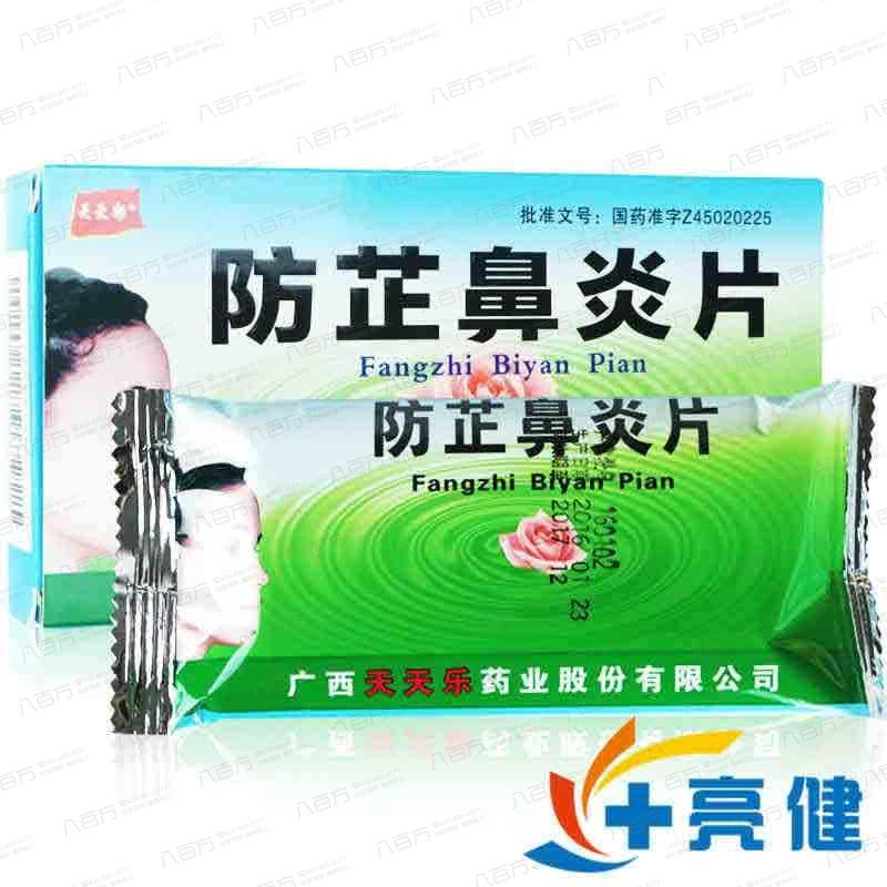 天天乐 防芷鼻炎片 30片/盒 广西天天乐药业股份有限公司
