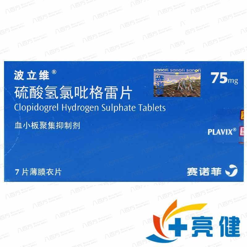 波立维 硫酸氢氯吡格雷片 75mg*7片/盒  杭州赛诺圣德拉堡民生制药有限公司