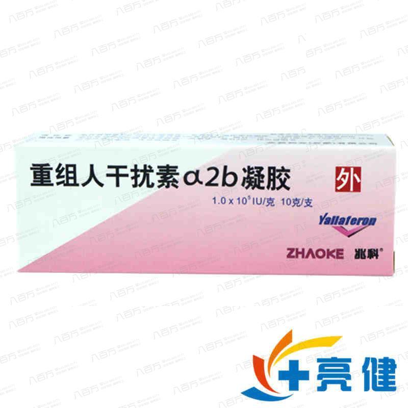 尤靖安 重组人干扰素ɑ2b凝胶 10g*1支/盒  兆科药业(合肥)有限公司