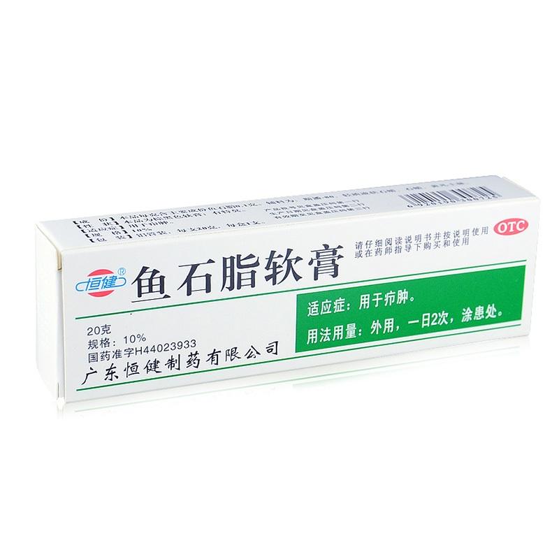 鱼石脂软膏