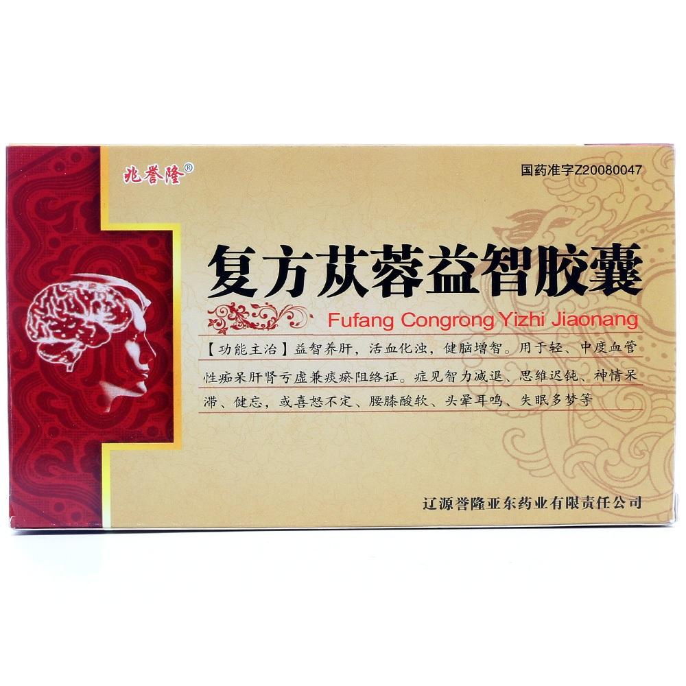 【兆誉隆】复方苁蓉益智胶囊—0.3g*8粒*3板/盒—辽源誉隆亚东药业