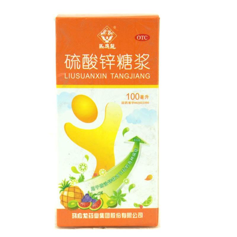硫酸锌糖浆(100毫升)-马应龙药业集团股份有限公司