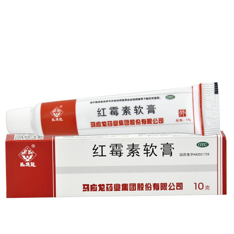 马应龙 红霉素软膏 10克
