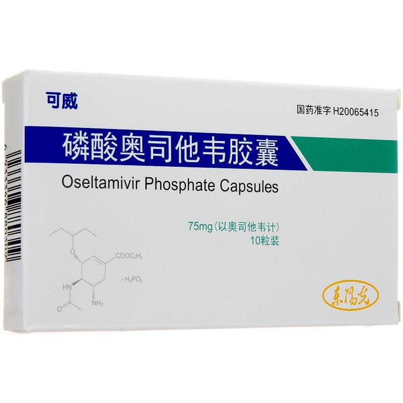 磷酸奥司他韦胶囊