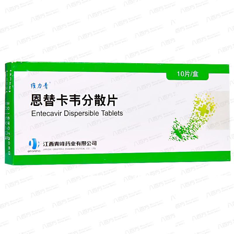 维力青 恩替卡韦分散片 0.5mg*10片 用于慢性乙型肝炎 乙型病毒性肝炎的治疗 货到付款 免配送费